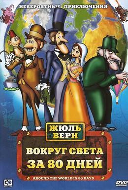 Постер фильма Фестиваль семейной классики (1972)