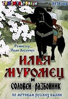 Илья Муромец и Соловей Разбойник (1978)