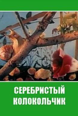 Постер фильма Серебристый колокольчик (1986)