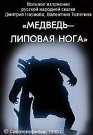 Медведь – липовая нога (1990)