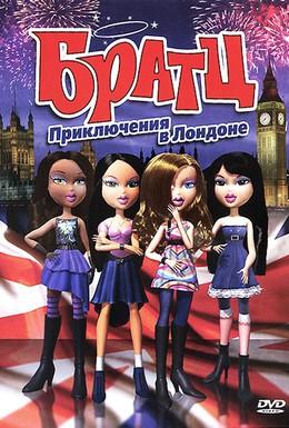 Постер фильма Братц: Приключения в Лондоне (2011)