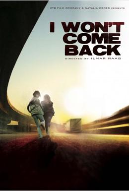 Постер фильма Я не вернусь (2014)