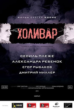 Постер фильма Холивар (2013)