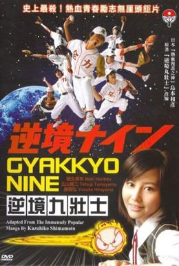 Постер фильма Девять несчастий (2005)