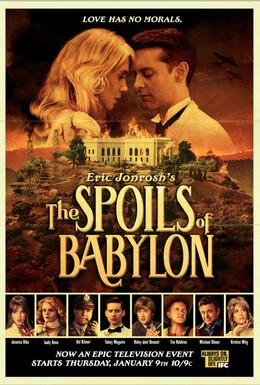 Постер фильма Трофеи Вавилона (2014)