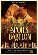 Трофеи Вавилона (2014)
