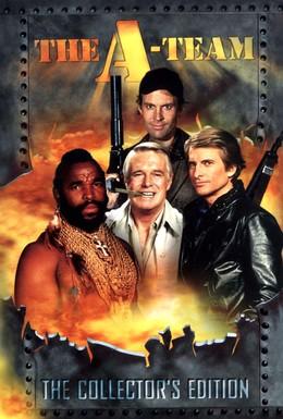 Постер фильма Команда А (1983)