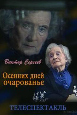 Постер фильма Осенних дней очарованье (1980)
