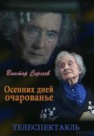 Осенних дней очарованье (1980)