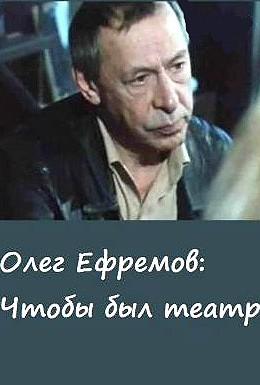 Постер фильма Олег Ефремов. Чтобы был театр (1987)