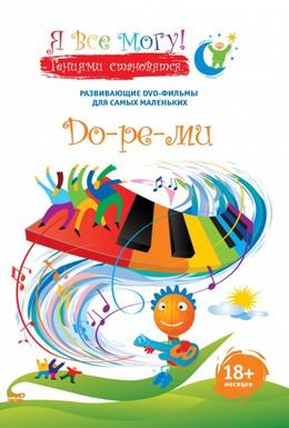 Постер фильма Я все могу! (2007)
