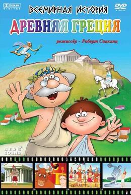 Постер фильма Всемирная история (2007)