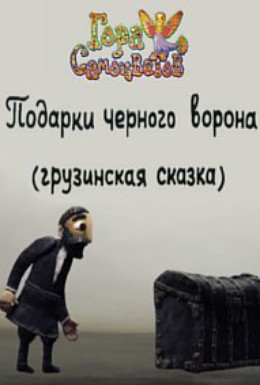 Постер фильма Подарки чёрного ворона (2012)