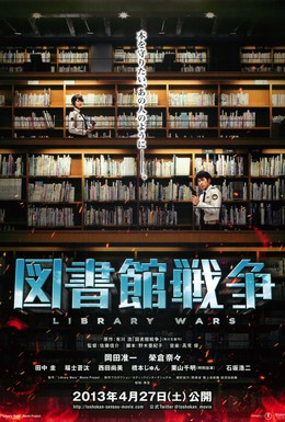 Постер фильма Библиотечные войны (2013)