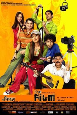 Постер фильма The Film (2005)