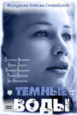 Постер фильма Тёмные воды (2011)