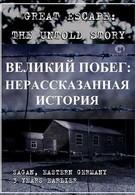 Великий побег: Нерассказанная история (2001)