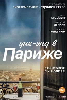 Постер фильма Уик-энд в Париже (2013)