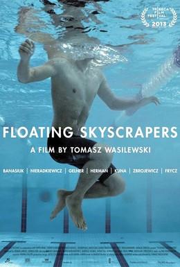 Постер фильма Плавающие небоскребы (2013)