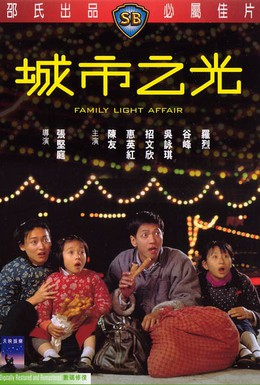 Постер фильма Огни большого города (1984)