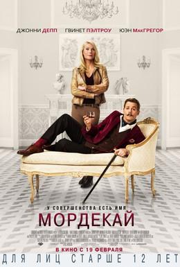 Постер фильма Мордекай (2015)