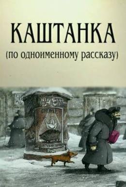 Постер фильма Каштанка (2004)
