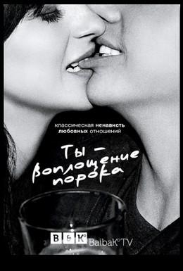 Постер фильма Ты — воплощение порока (2014)