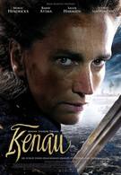 Кенау (2014)