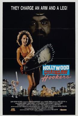 Постер фильма Голливудские шлюхи с бензопилами (1988)