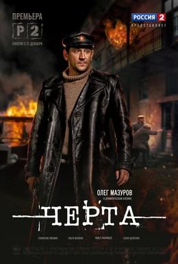 Постер фильма Черта (2014)