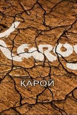 Постер фильма Карой (2007)