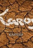 Карой (2007)
