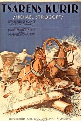 Постер фильма Михаил Строгов (1926)