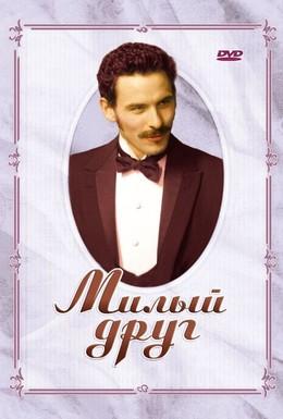 Постер фильма Милый друг (2005)