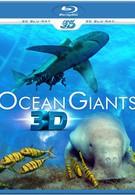 Гиганты океана 3D (2011)