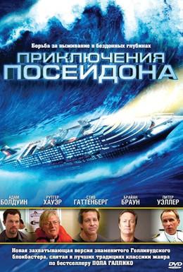 Постер фильма Приключения Посейдона (2005)
