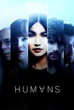Постер фильма Люди (2015)