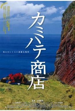 Постер фильма Магазин в Камихате (2012)