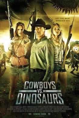 Постер фильма Ковбои против динозавров (2015)