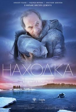 Постер фильма Находка (2015)