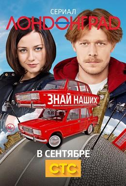 Постер фильма Лондонград. Знай наших (2015)