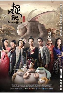 Постер фильма Охота на монстра (2015)