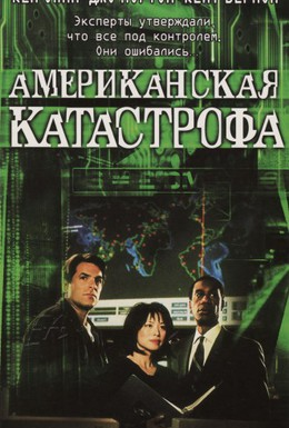 Постер фильма Американская катастрофа (1999)