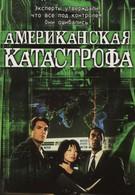 Американская катастрофа (1999)