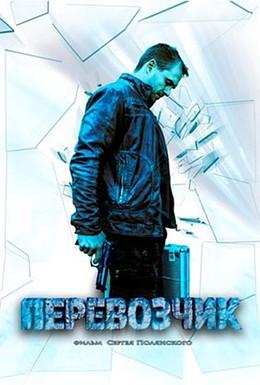 Постер фильма Перевозчик (2015)
