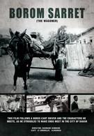 Человек с тележкой (1963)