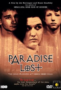 Постер фильма Потерянный рай (1996)