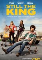 Все еще король (2016)