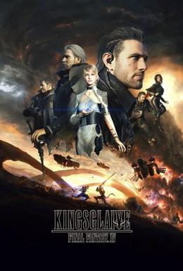 Постер фильма Кингсглейв: Последняя фантазия XV (2016)