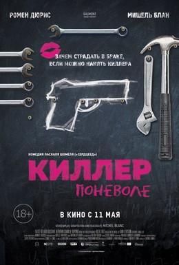 Постер фильма Киллер поневоле (2016)